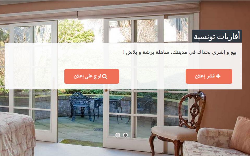 Imprime-écran de Afariat en langue arabe